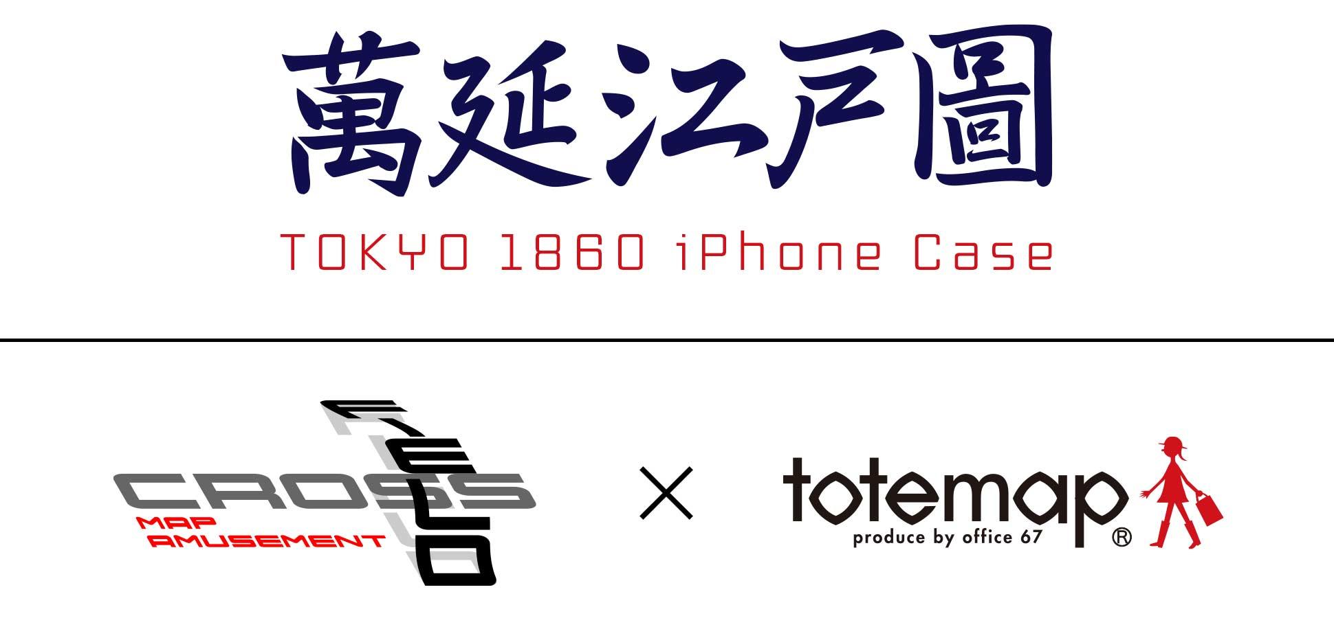 蔓延江戸図iPhoneケース